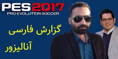2017-comm-far